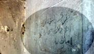 Harem'in Gizli Yazıları