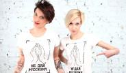 Ukraynalı Kadınlardan Rus Erkeklere Boykot