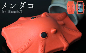Japonya'dan Uzaylı İphone Kılıfı