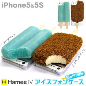 Dondurmalı İphone Kılıfı Satışa Çıktı