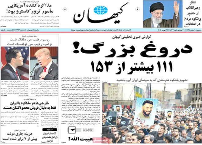 Ilımlıların Zaferi İran Basınında