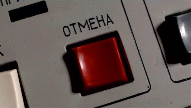 Asıl düğme kırmızı değil beyaz!