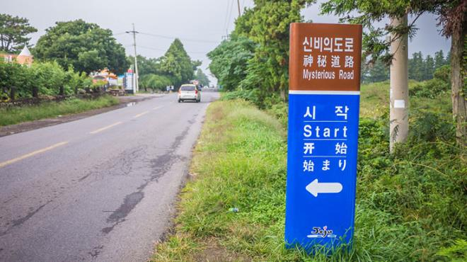 Güney Kore'deki gizemli yol