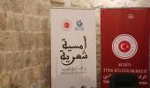 Türk Şairler Kudüs'te Filistinlilerle Buluştu