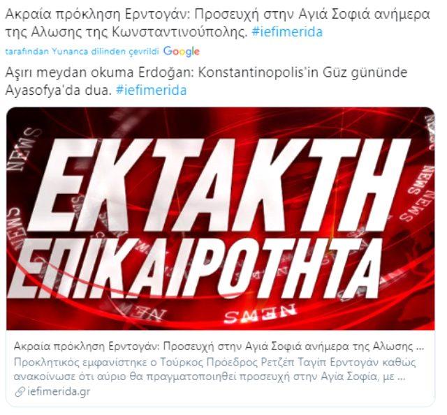 Cumhurbaşkanı Erdoğan'ın Ayasofya mesajı Yunan basınında ses getirdi