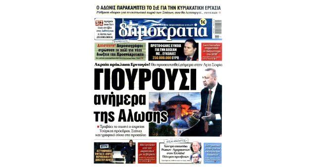 Yunanistan'ın 'kuyruk acısı' dinmiyor! Ayasofya'da okutulan Kuran komşuyu fena çıldırttı