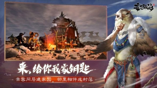 Pubg Mobile geliştiricisi Tencent, yeni bir mobil oyun sunacak: Wandering Mountains and Seas