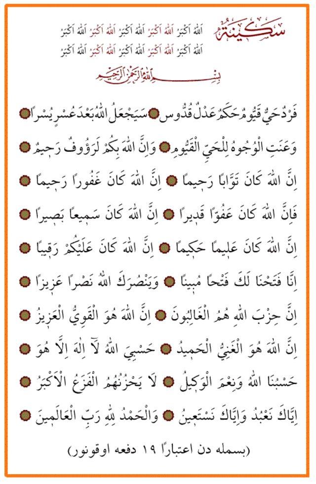 Sekine duası nedir? Sekine duası okunuşu ve yazılışı nasıldır? Sekine duası nasıl okunur, Arapça ve Türkçe meali