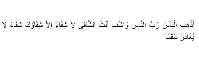 Şifa duası okunuşu - En kuvvetli şifa duaları, şifa ayetleri Arapça okunuşu ve yazılışı nasıldır? Türkçe anlamı nedir?