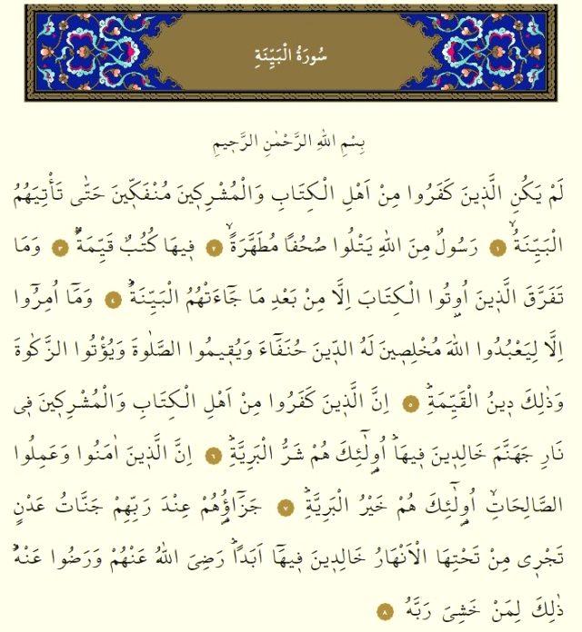 Beyyine Suresi okunuşu ve yazılışı - Beyyine Suresi Arapça oku ve sesli dinle, Beyyine Suresi Türkçe meali, Tefsiri