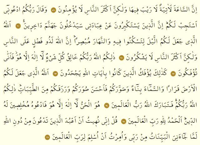 Mü'min Suresi okunuşu ve yazılışı! Mümin suresi nedir, nasıl okunur? Mümin suresi Arapça ve Türkçe meali nedir? Sesli dinle ve oku!