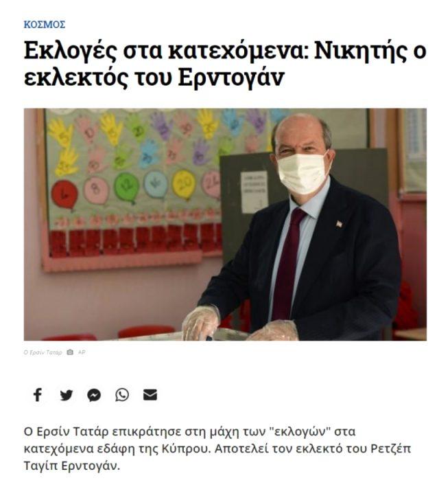 KKTC'de seçimleri Ersin Tatarın kazanması Yunanistan'ı rahatsız etti