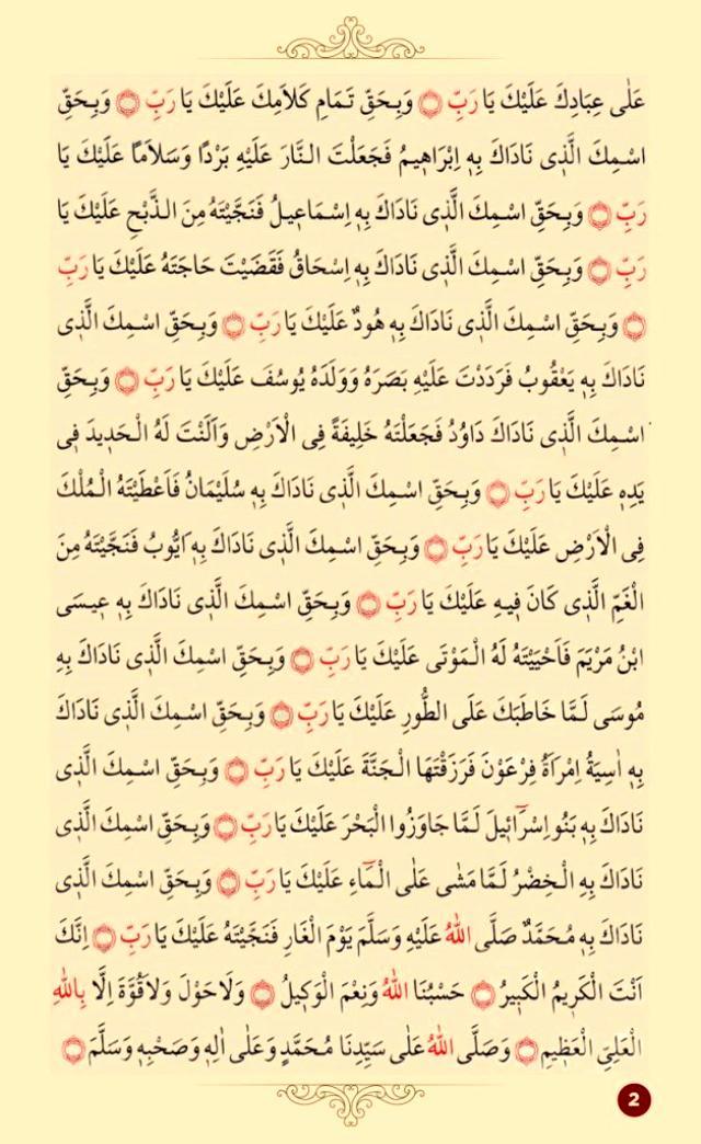 Kenzül arş duası, fazileti nedir? Kenzül arş duası Arapça, Türkçe anlamı ve okunuşu