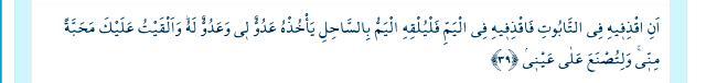 Taha suresi 39. ayet   Taha suresi okunuşu, anlamı, tefsiri, Arapça ve Türkçe oku