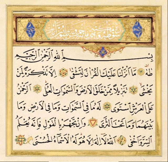 Taha suresi 39. ayet | Taha suresi okunuşu, anlamı, tefsiri, Arapça ve Türkçe oku