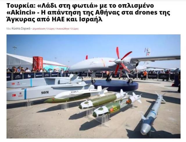 Yunanı korku sardı! Türk İHA ve SİHA'ları Rusya bile durduramadı, biz ne yapacağız