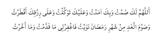 İftar duası nedir? İftarda hangi dualar okunur? İftar duası ve anlamı ve İftar duası nasıl yapılır?
